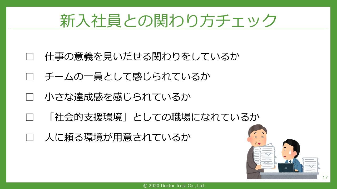 200226_原田さんPPT2